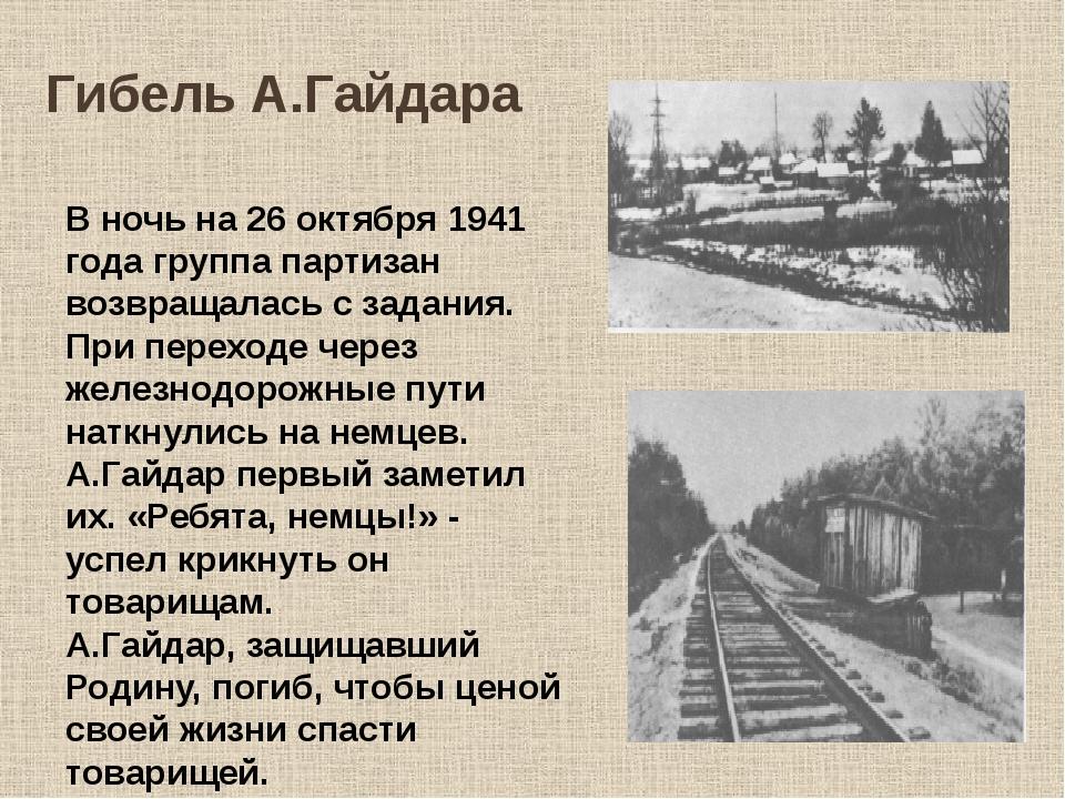 Гибель А.Гайдара В ночь на 26 октября 1941 года группа партизан возвращалась...