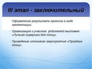 Оформление результата проекта в виде презентации. Организация и участие родит