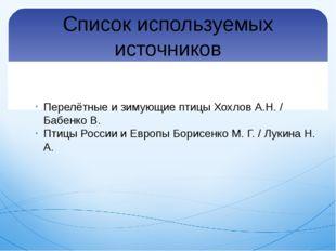 Перелётные и зимующие птицы Хохлов А.Н. / Бабенко В. Птицы России и Европы Бо