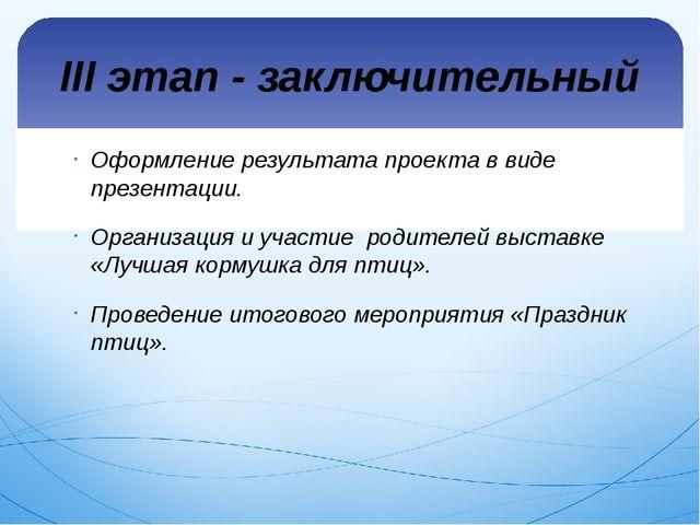 Оформление результата проекта в виде презентации. Организация и участие родит...