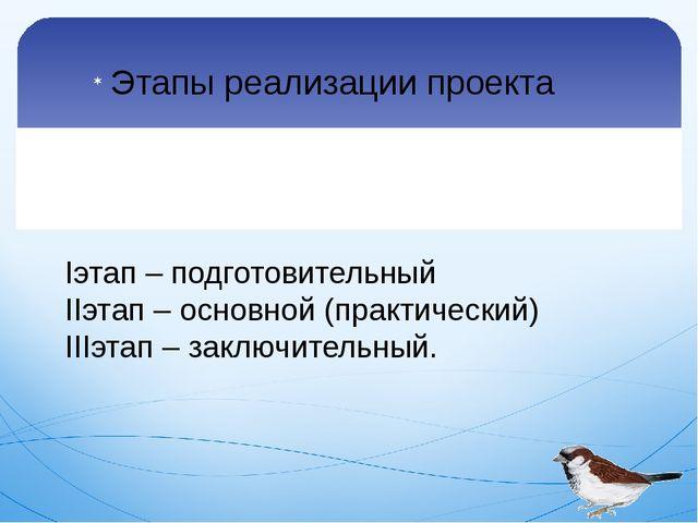 Этапы реализации проекта Iэтап – подготовительный IIэтап – основной (практиче...