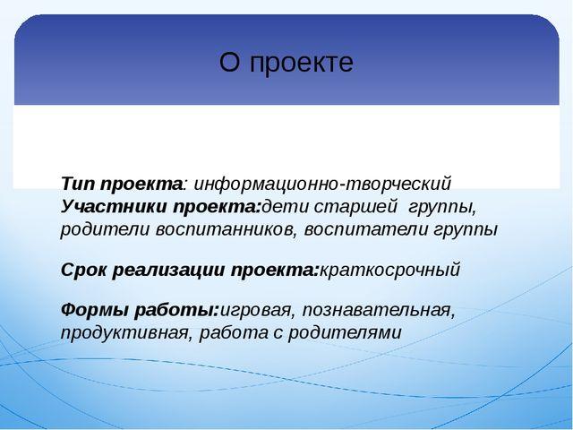 Тип проекта: информационно-творческий Участники проекта:дети старшей группы,...