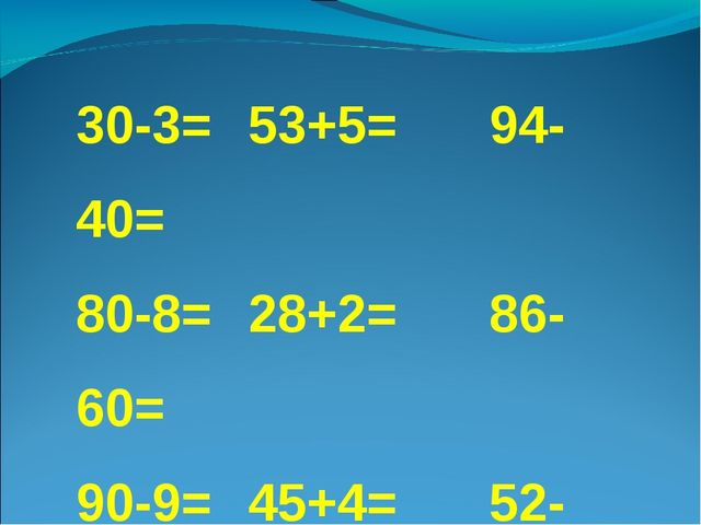 30-3= 53+5=94-40= 80-8=28+2=86-60= 90-9=45+4=52-20= 40-4=37+...