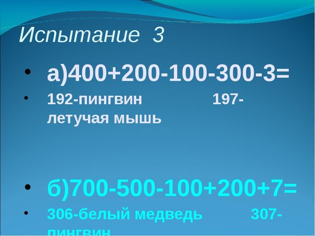 Испытание 3 а)400+200-100-300-3= 192-пингвин 197-летучая мышь б)700-500-100+2...