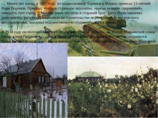 … Много лет назад, в 1927 году, из подмосковной Торчихи в Москву приехал 13-л