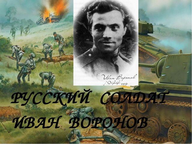 РУССКИЙ СОЛДАТ ИВАН ВОРОНОВ