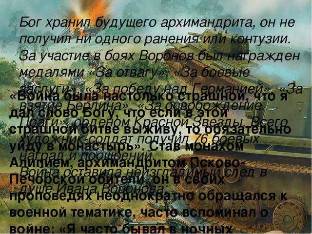 Бог хранил будущего архимандрита, он не получил ни одного ранения или контузи...