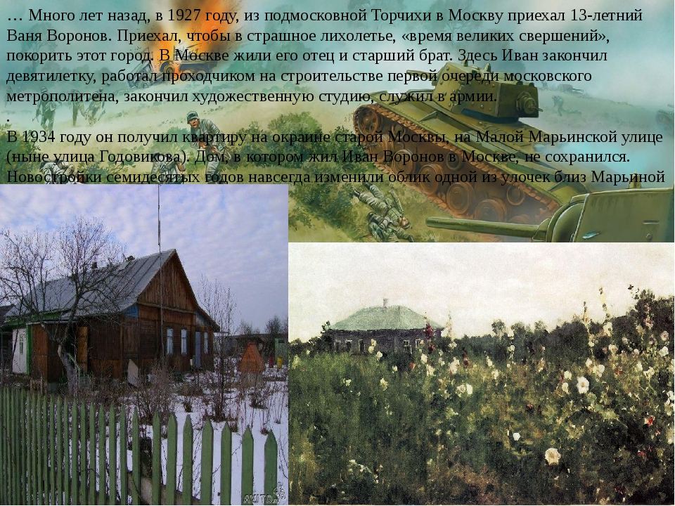 … Много лет назад, в 1927 году, из подмосковной Торчихи в Москву приехал 13-л...
