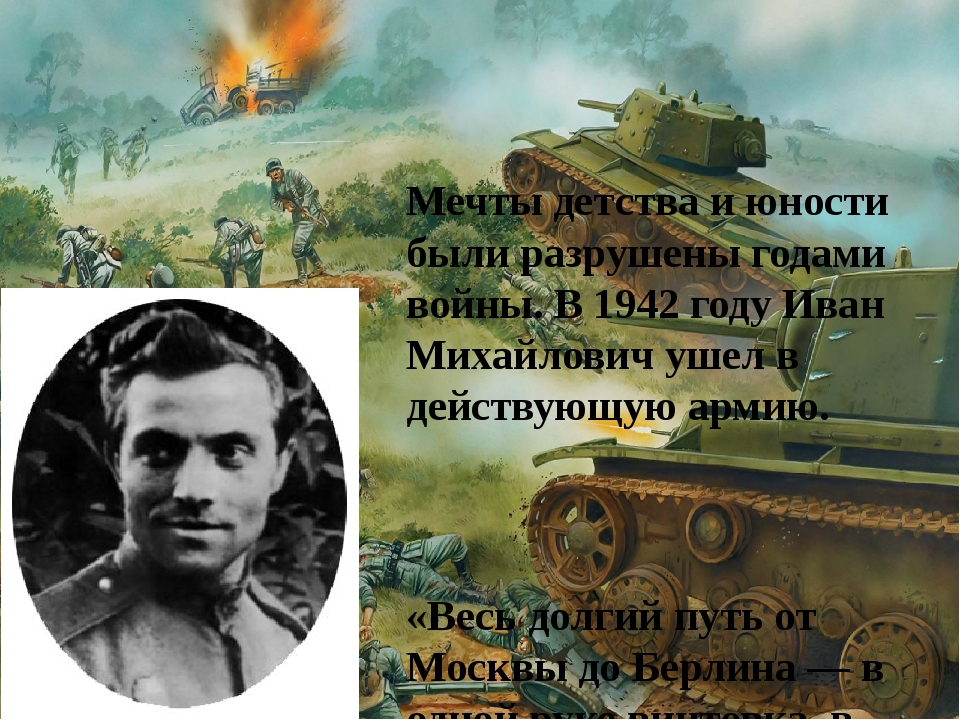 Мечты детства и юности были разрушены годами войны. В 1942 году Иван Михайлов...