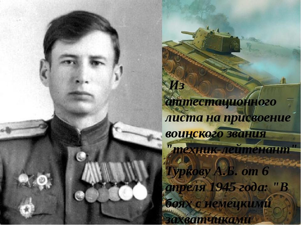 """Из аттестационного листа на присвоение воинского звания """"техник-лейтенант"""" Т..."""