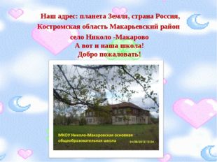 Наш адрес: планета Земля, страна Россия, Костромская область Макарьевский ра
