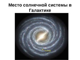 Место солнечной системы в Галактике