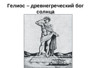 Гелиос – древнегреческий бог солнца