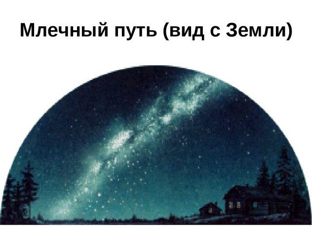 Млечный путь (вид с Земли)
