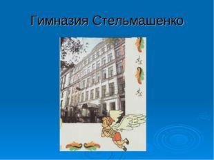 Гимназия Стельмашенко