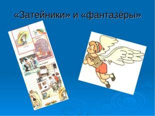 «Затейники» и «фантазёры»
