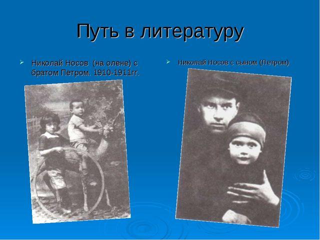 Путь в литературу Николай Носов (на олене) с братом Петром. 1910-1911гг. Нико...