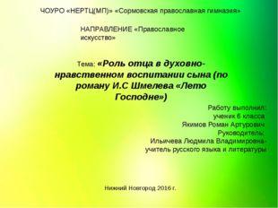 ЧОУРО «НЕРТЦ(МП)» «Сормовская православная гимназия» НАПРАВЛЕНИЕ «Православно