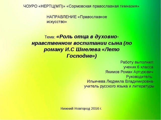 ЧОУРО «НЕРТЦ(МП)» «Сормовская православная гимназия» НАПРАВЛЕНИЕ «Православно...