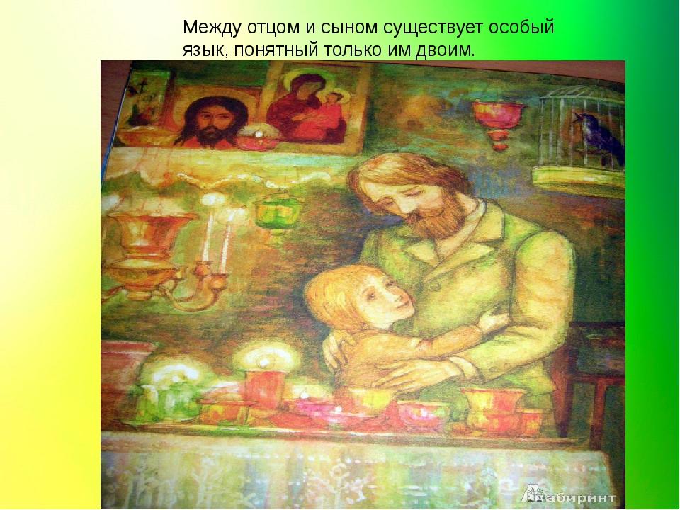 Между отцом и сыном существует особый язык, понятный только им двоим.