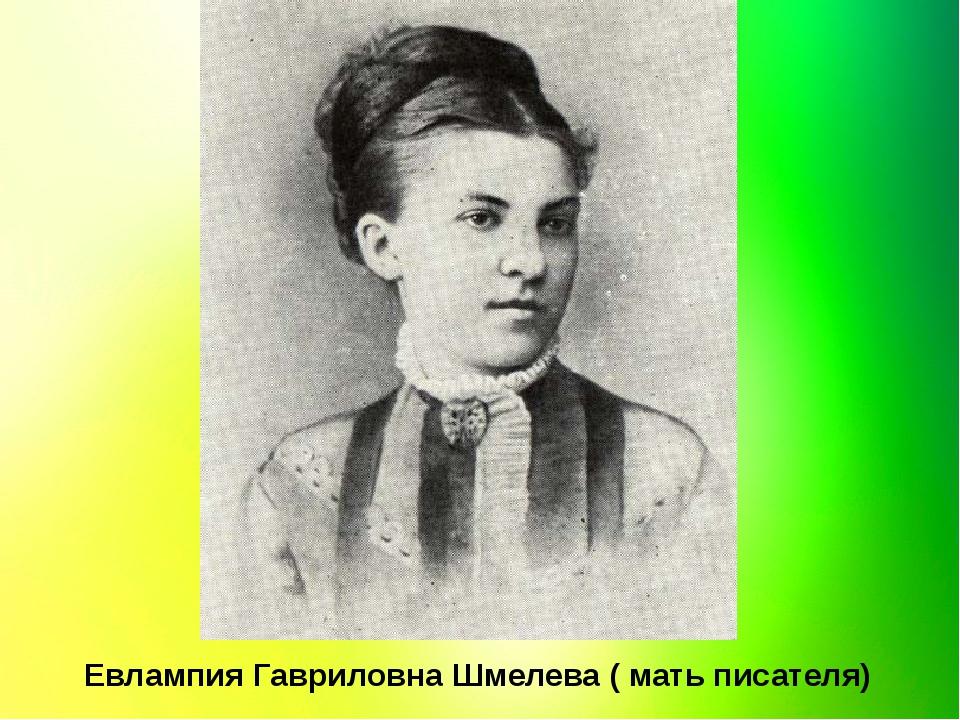 Евлампия Гавриловна Шмелева ( мать писателя)