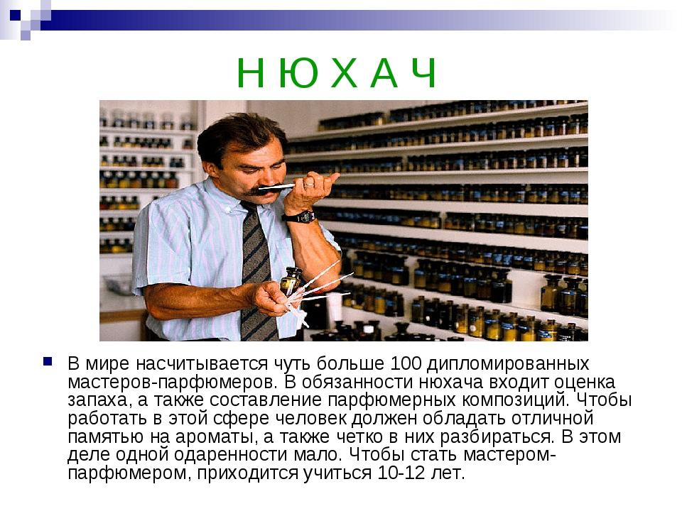 Н Ю Х А Ч В мире насчитывается чуть больше 100 дипломированных мастеров-парфю...