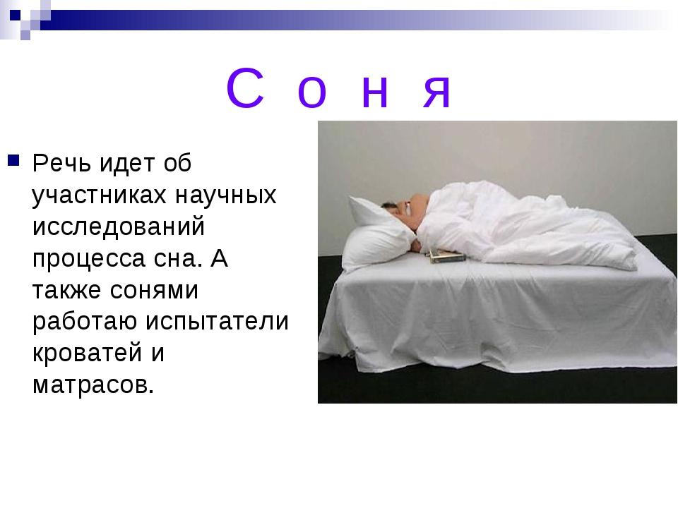 С о н я Речь идет об участниках научных исследований процесса сна. А также со...