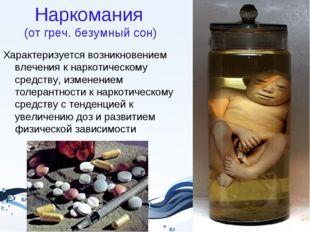 Наркомания (от греч. безумный сон) Характеризуется возникновением влечения к