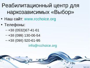 Реабилитационный центр для наркозависимых «Выбор» Наш сайт: www.rcchoice.org