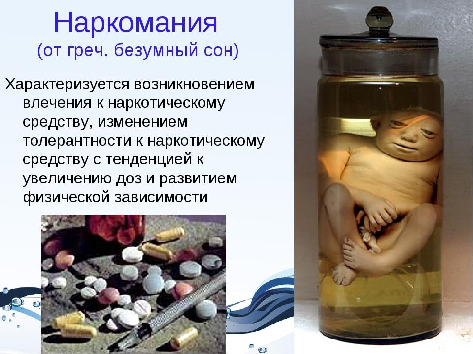 Наркомания (от греч. безумный сон) Характеризуется возникновением влечения к...