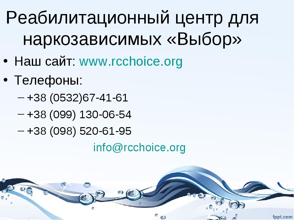 Реабилитационный центр для наркозависимых «Выбор» Наш сайт: www.rcchoice.org...