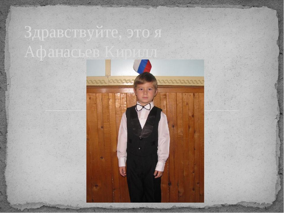 Здравствуйте, это я Афанасьев Кирилл