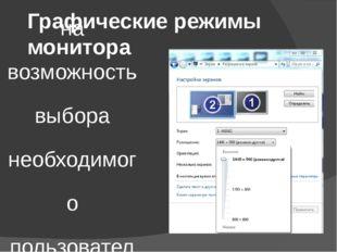 Графические режимы монитора В операционных системах предусмотрена возможность