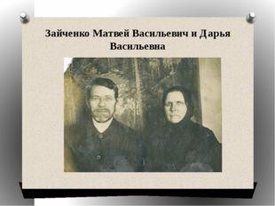 Зайченко Матвей Васильевич и Дарья Васильевна