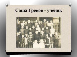 Саша Греков - ученик