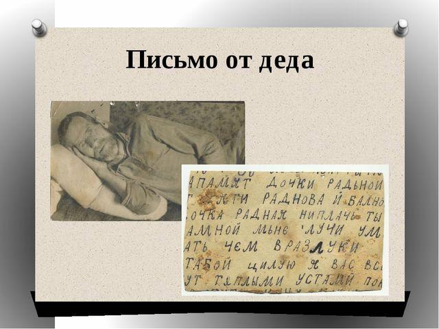 Письмо от деда