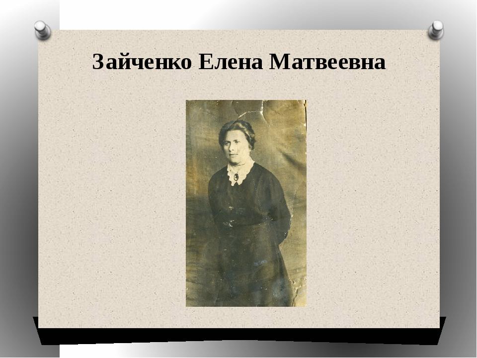 Зайченко Елена Матвеевна