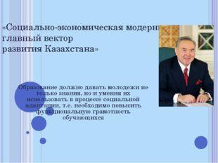 «Социально-экономическая модернизация- главный вектор развития Казахстана» Об