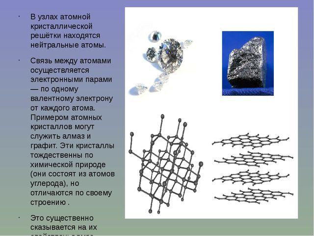 В узлах атомной кристаллической решётки находятся нейтральные атомы. Связь ме...
