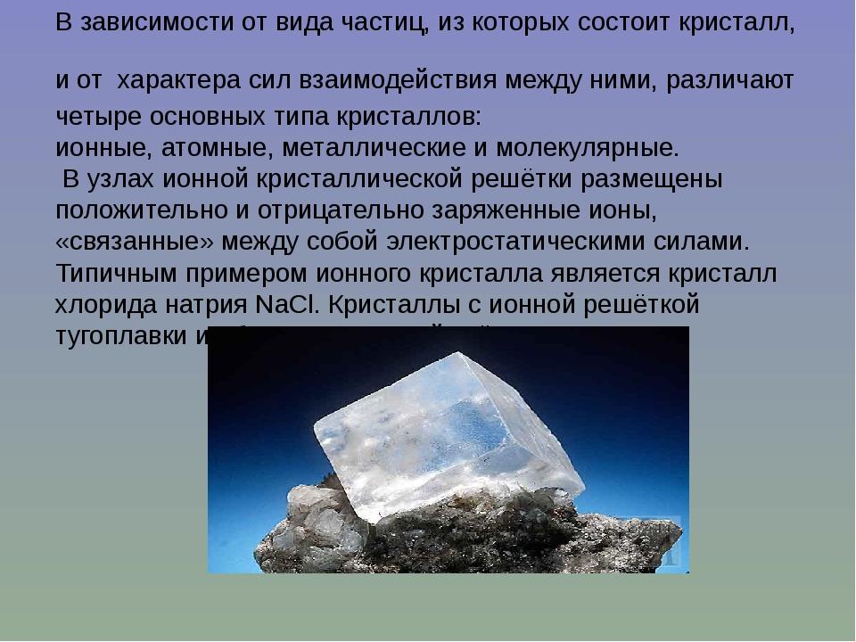 В зависимости от вида частиц, из которых состоит кристалл, и от характера сил...