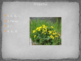 1. А, Б, Г. 2. Ряска. 3. Г. 4. Б, В. Ответы