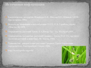 Биологические экскурсии .Измайлов И.И., Михлин В.Е., Шашков Э.В М.: Просвещен