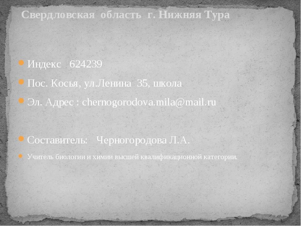 Свердловская область г. Нижняя Тура Индекс 624239 Пос. Косья, ул.Ленина 35,...