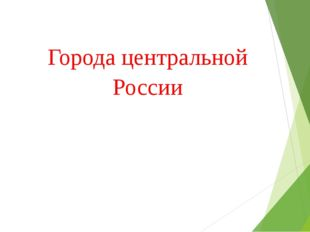 Города центральной России