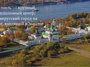 Ярославль — крупный промышленный центр, древнерусский город на Волге, входящи