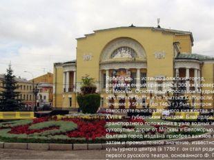 Ярославль — истинно волжский город, расположенный примерно в 300 км к северо-