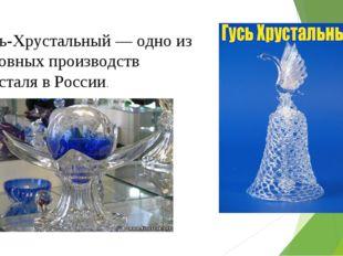Гусь-Хрустальный — одно из основных производств хрусталя в России.