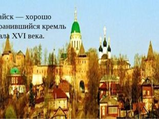 Зарайск — хорошо сохранившийся кремль начала XVI века.