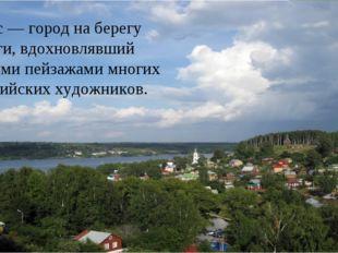 Плёс — город на берегу Волги, вдохновлявший своими пейзажами многих российски