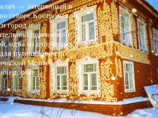 Солигалич — затерянный в лесах на севере Костромской области город с замечате